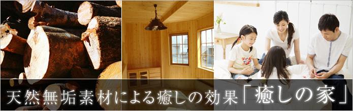 天然無垢素材による癒しの効果「癒しの家」